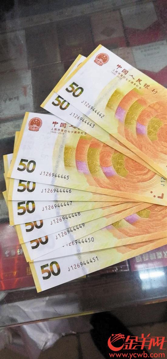 广州市民投诉纪念钞靓号被抽走 银行回应:未发现违规