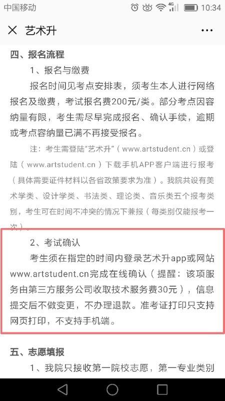乱!艺考报名系统崩溃,交钱可加急?广东有考生受影响!教育部回应