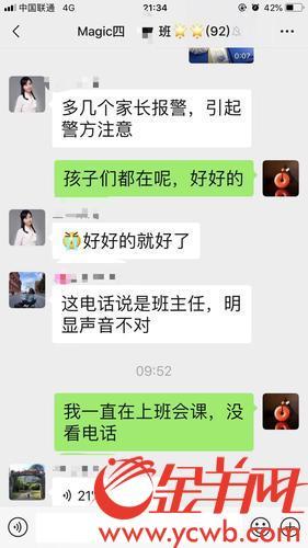 广州天河一小学26名小学齐齐接到v小学家长鹏育电话图片