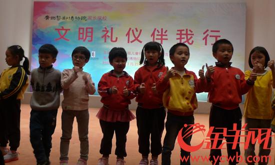 """广州艺术博物院举行""""文明礼仪伴我行""""亲子公开课 300多名家长和"""