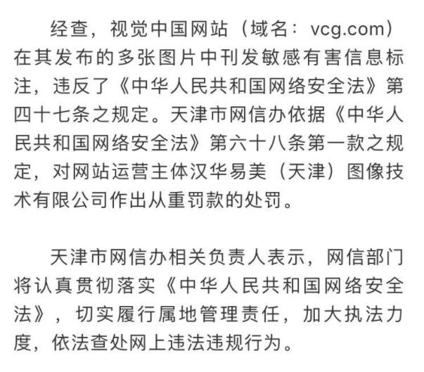 天津市网信办依法对视觉中国网站做出行政处罚处理