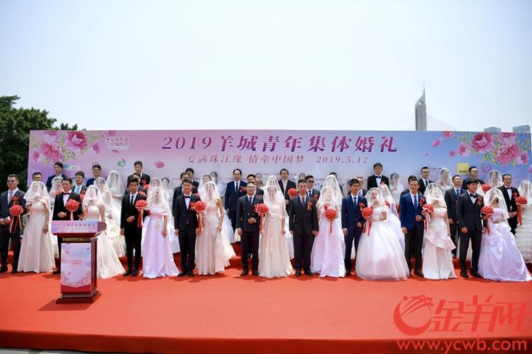 """情牵中国梦""""2019羊城青年集体婚礼在广州珠江游船上举行,29对夫妻情定"""