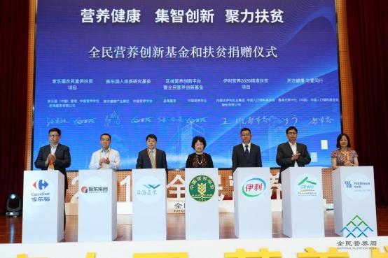 """健康中国,养分先行 """"伊利养分2020""""开启国民养分举动方案"""