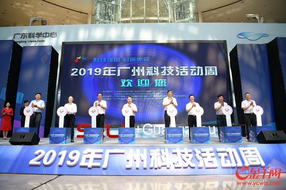 2019年广州科技活动周启动仪式。 记者 梁喻 摄