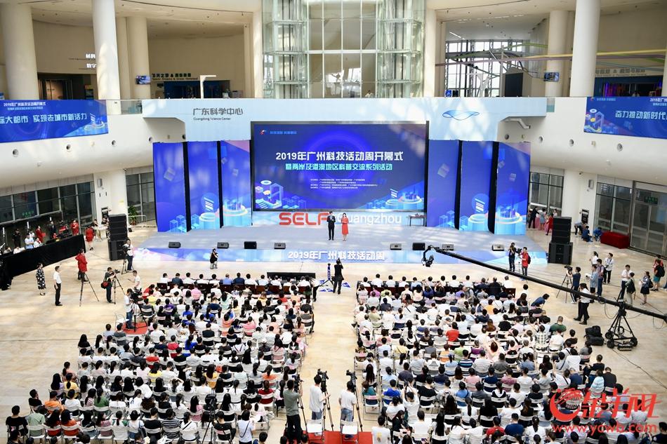 2019年广州科技活动周开幕式现场。  记者 梁喻 摄