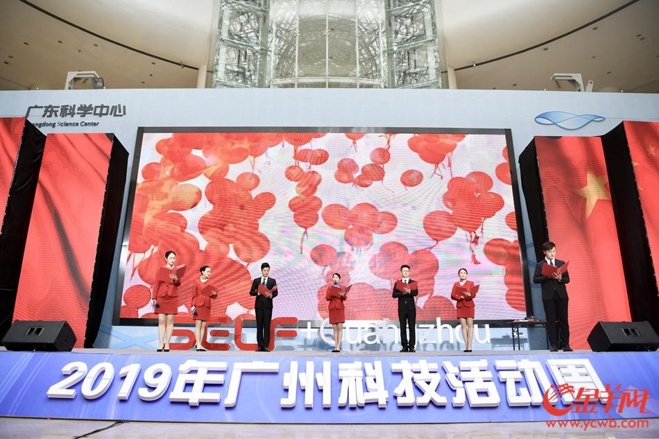 2019年广州科技活动周开幕式现场,科普表演秀、诗朗诵轮番上演。 记者 梁喻 摄