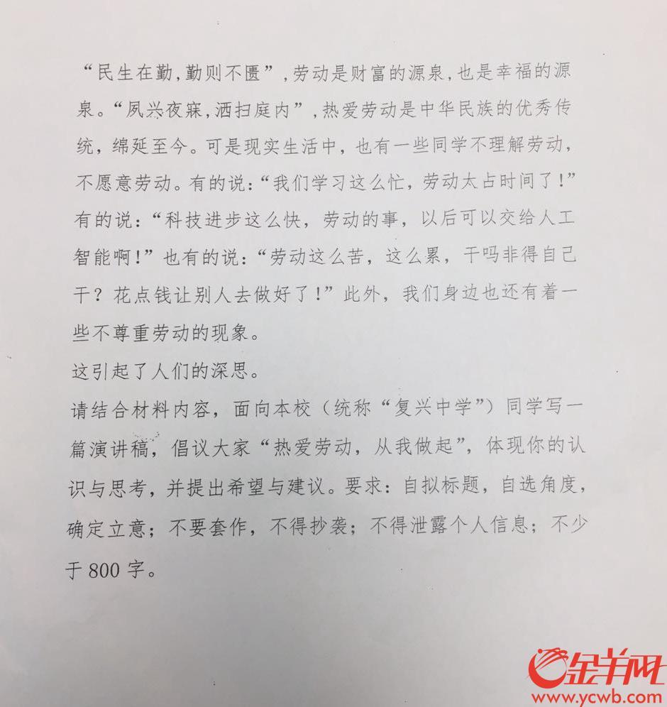2019广东高考作文出炉:提倡劳动的演讲稿