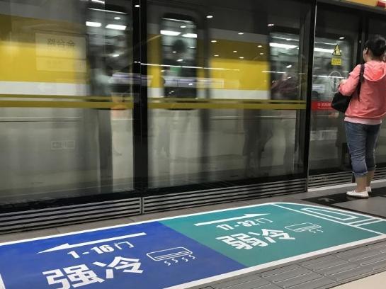 """一趟地铁两个温区 北京地铁6号线尝试""""同车不同温"""""""