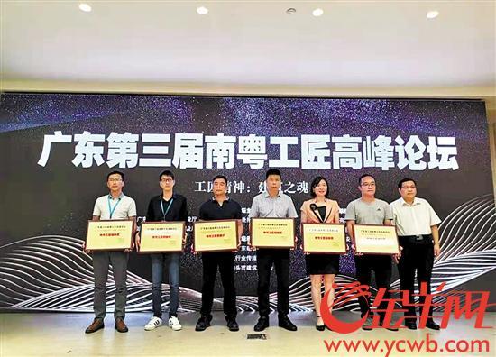 [海魂曲电视剧全集]广东省第三届南粤工匠高峰论坛在汕头举行