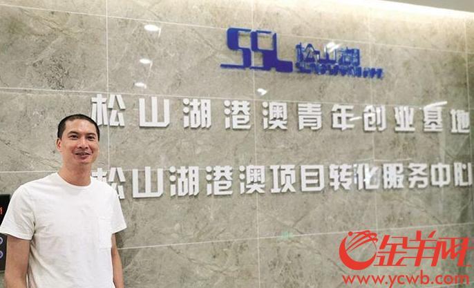 【中国梦?践行者】这位CEO来东莞仅仅考察了几天,就决定将香港的研发部门转移来东莞