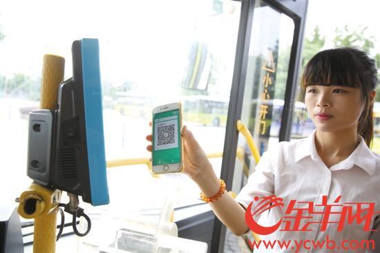 腾讯乘车码 上线中山公交 市民可刷微信乘公交,并享五折优惠