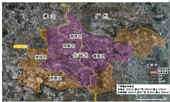 广佛融合先导区已初步划定范围 后续还有多个阶段要走