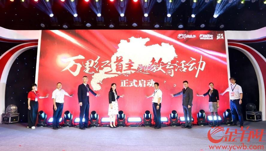 """""""万里红道""""主题教育活动在广东旅博会上正式启动"""