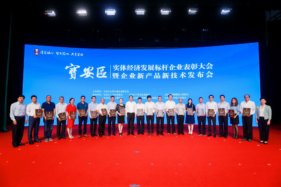 深圳宝安区隆重表彰50家实体经济发展标杆企业