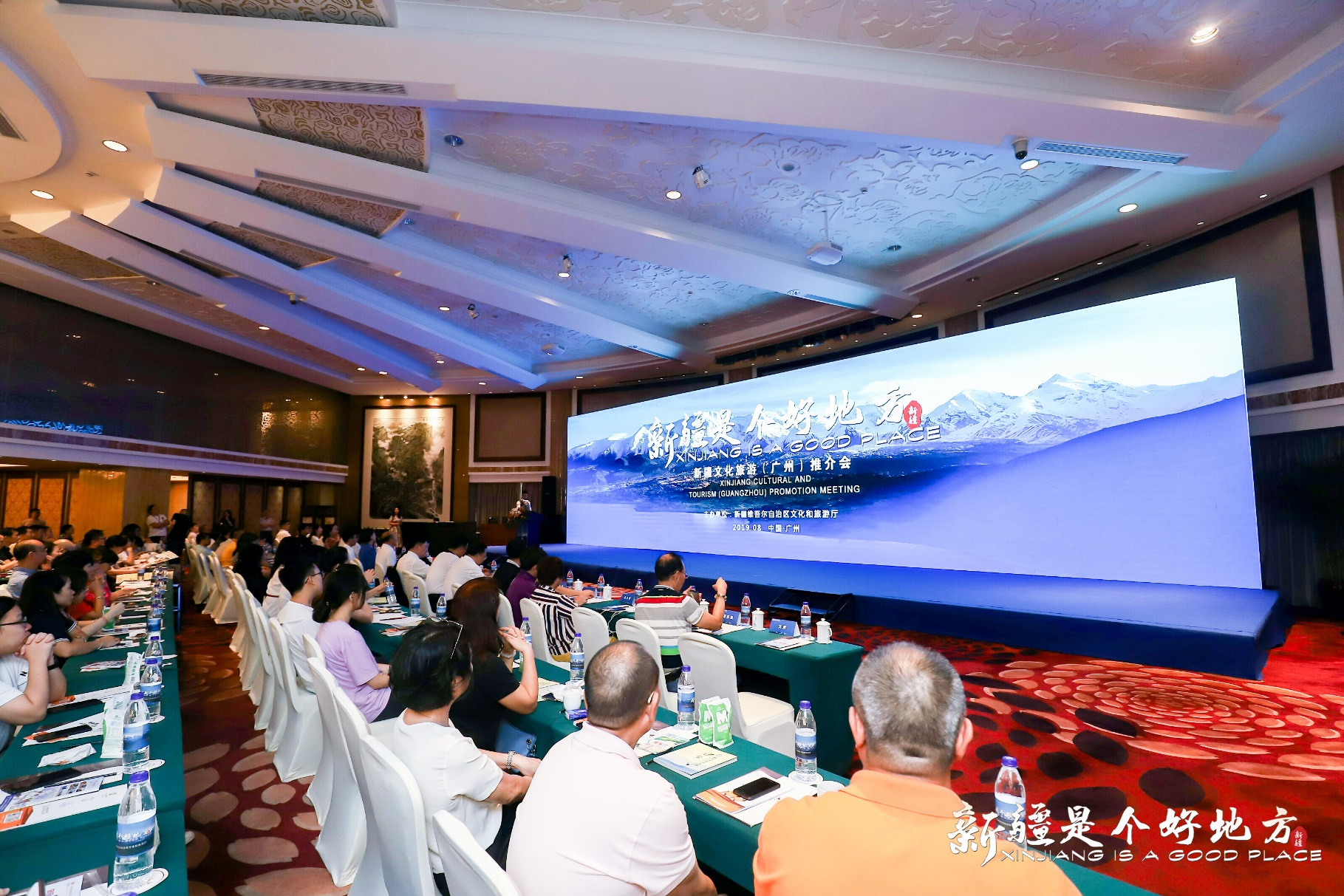 """"""" 新疆是个好地方 """" 旅游推介会在广州举行"""
