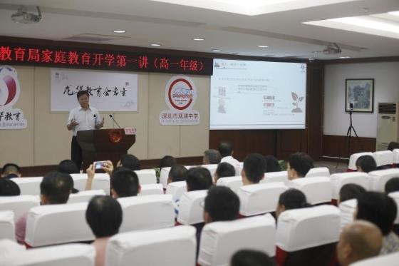 """深圳龙华区""""开学第一课""""开讲了!"""