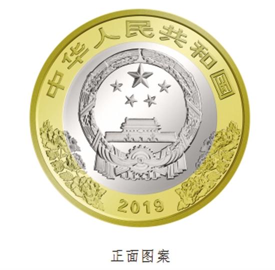 庆祝新中国成立70周年纪念币今起发行