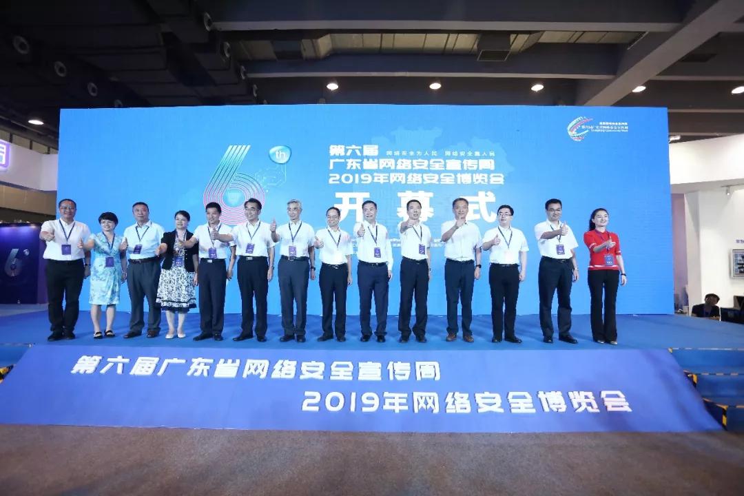 第六届广东省网络安全宣传周启动