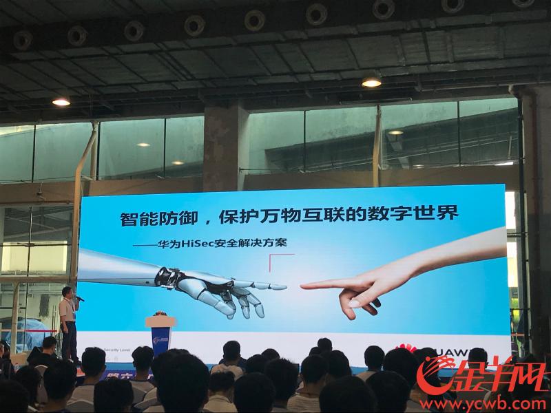 网络安全新产品新技术发布会召开