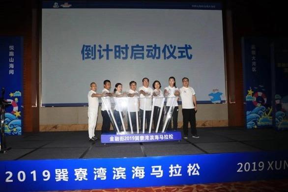 ?金融街2019巽寮湾滨海马拉松新闻发布会举行