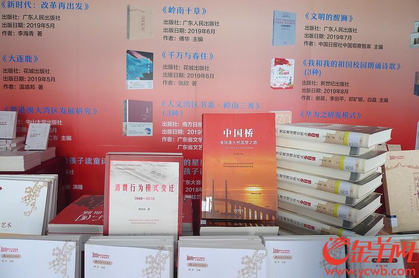 300余种粤版新书精彩讲述岭南故事