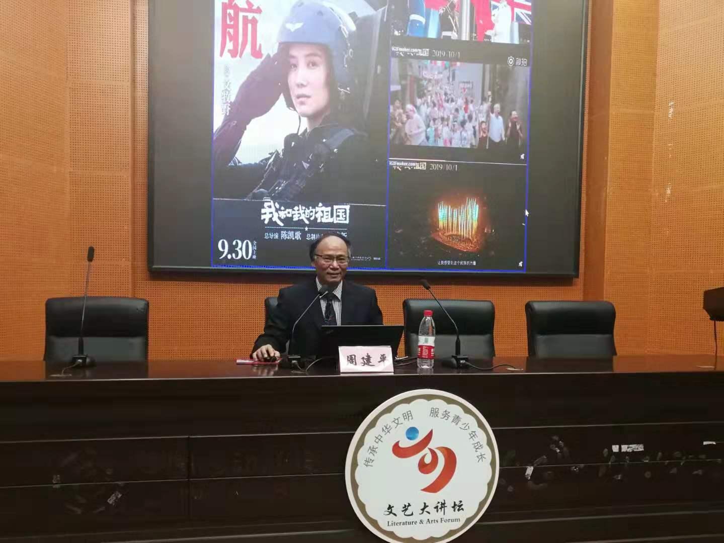 <b>周建平博士在四川文理学院讲授新时代文化思想</b>