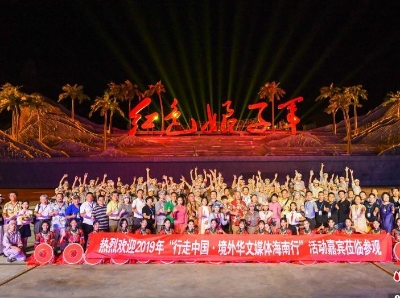 海外华文媒体高层观看实景影画《红色娘子军》