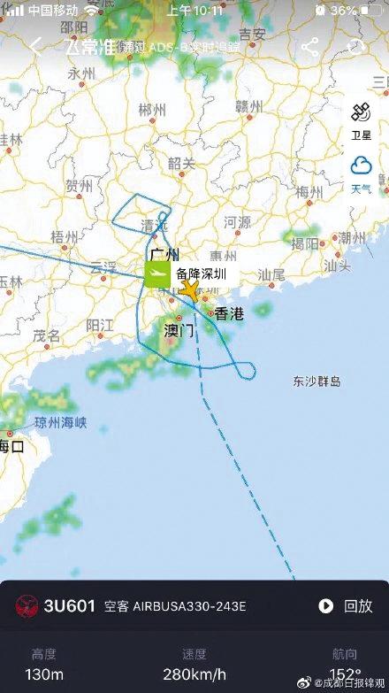<b>香港旅客突发心脏病 川航航班备降深圳</b>