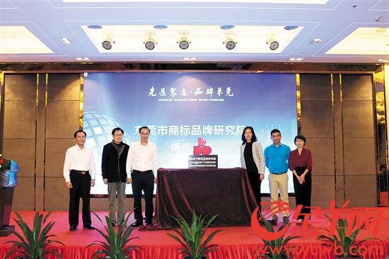 东莞成立商标品牌研究院 组建专家智库建自主商标品牌