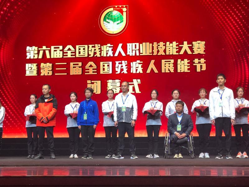 第六届全国残疾人职业技能大赛闭幕,广东省代表团创历史最好成绩