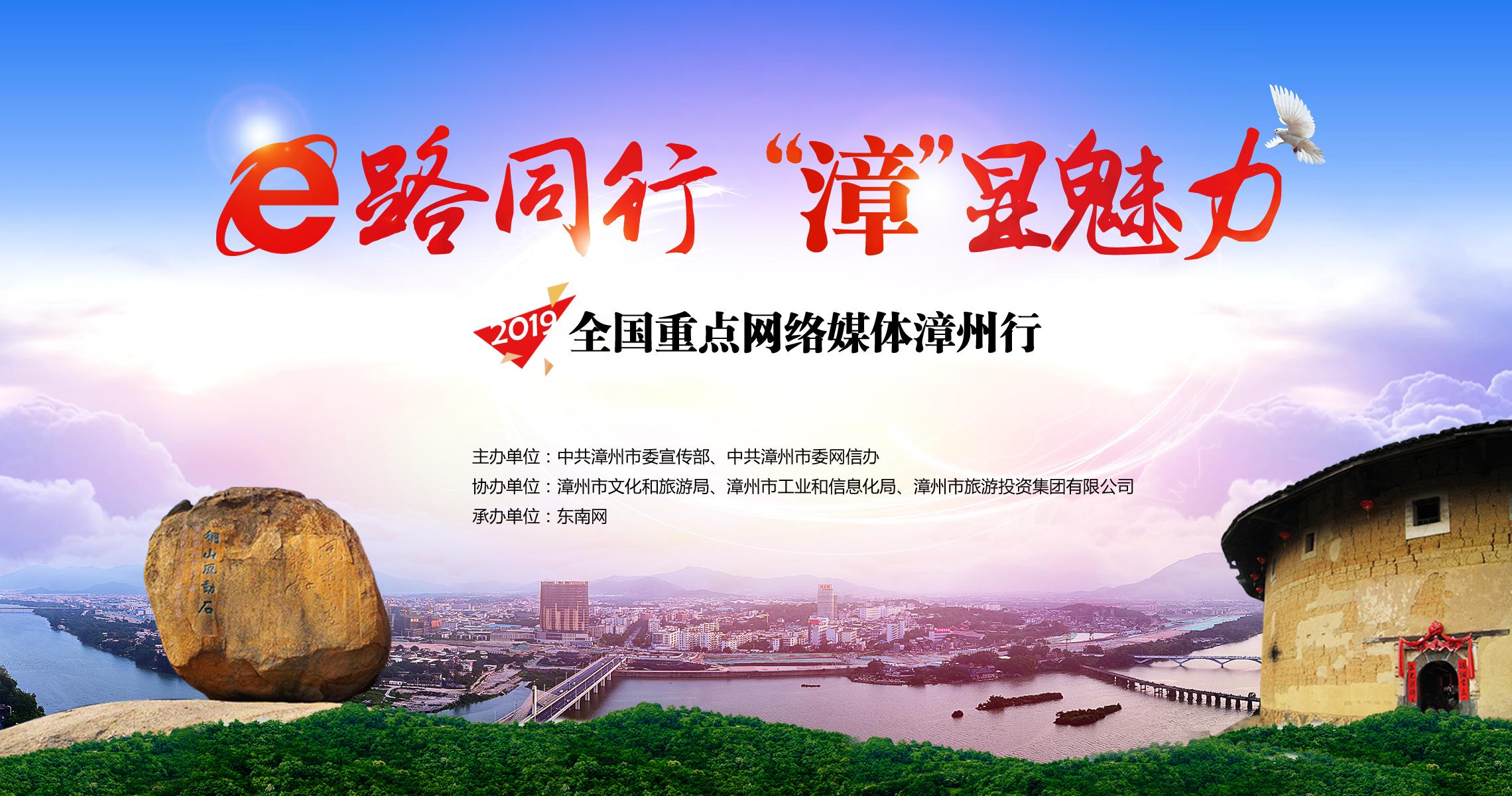 """<b>?""""E路同行'漳'显魅力""""2019全国重点网络媒体漳州行11月6日启动</b>"""