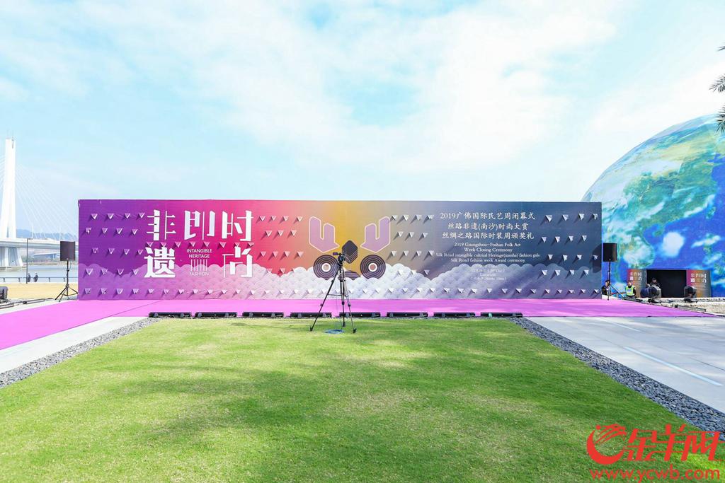 2019年12月27日至29日,广州城市副中心南沙区上演一场非遗与时尚的碰撞——丝路非遗(南沙)时尚大赏&丝绸之路国际时装周颁奖礼暨南沙文创产业发展大会。