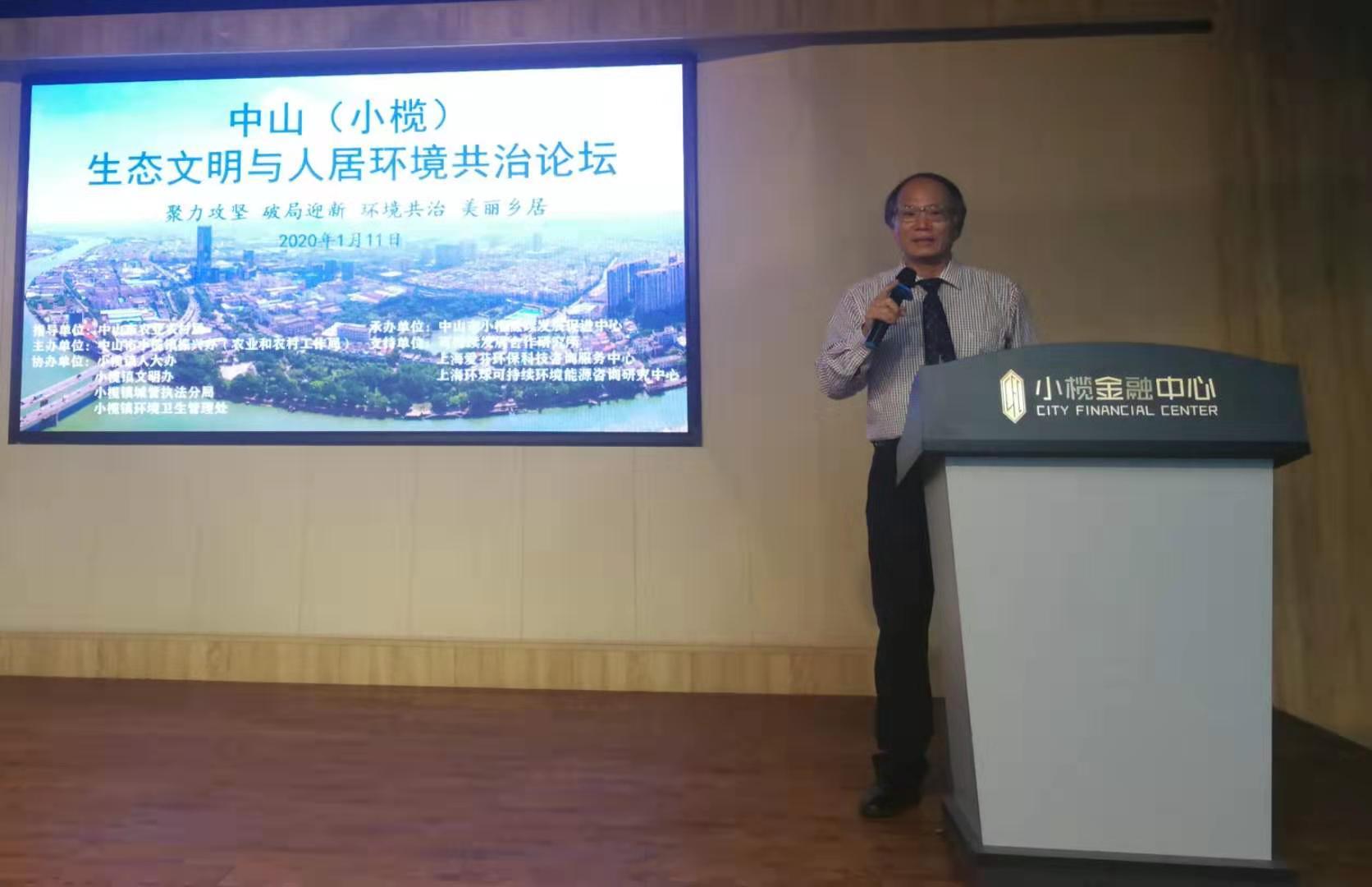 """周建平博士在""""生态文明与人居环境共治""""论坛上演讲"""