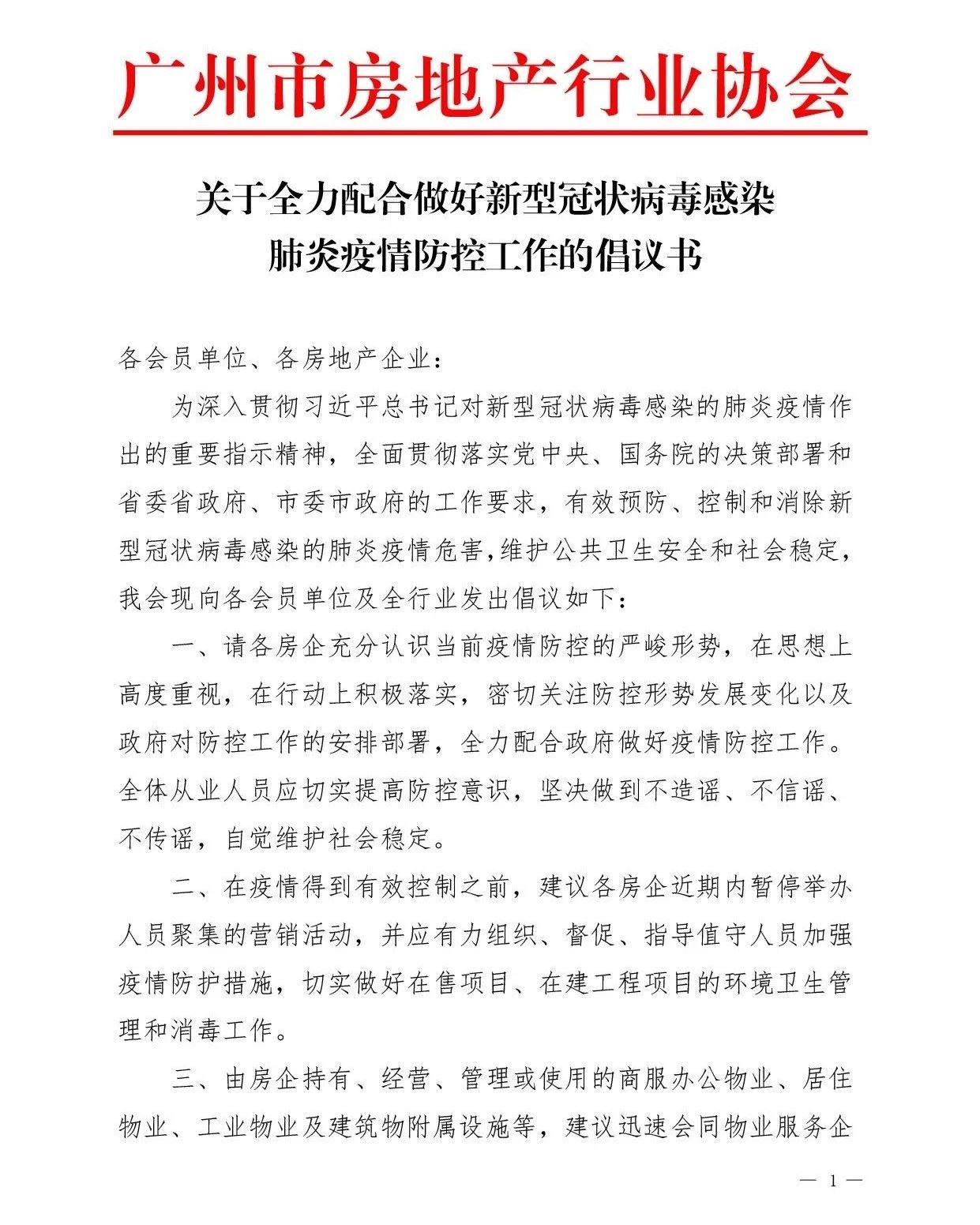 市房協倡議房企暫停人員聚集的營銷活動 廣州超40盤關停售樓部