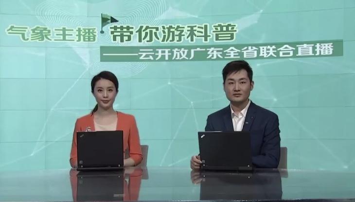 """广东20+位气象主播强势""""出团"""",""""云科普""""全省气象局和观测场"""