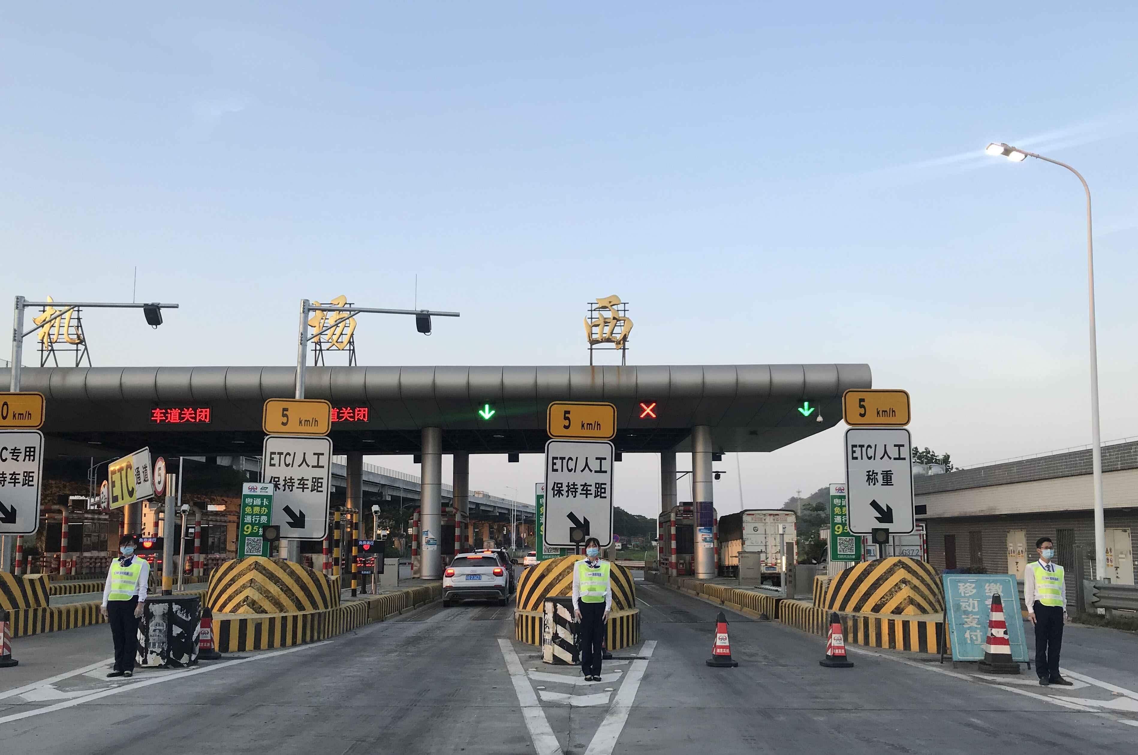 广东省交通运输厅:5月6日起用ET