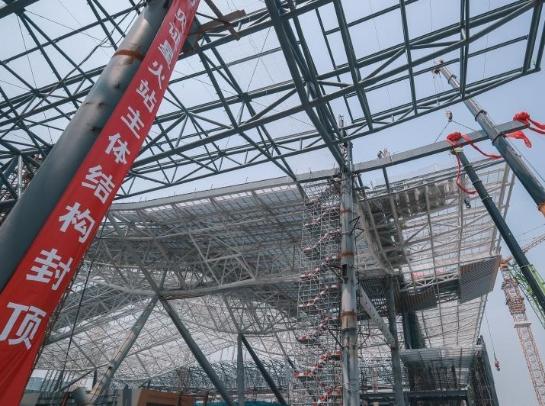 京沈高铁最大客站——星火站主体结构封顶