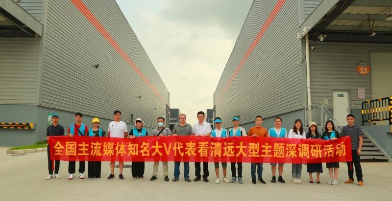 中国(清远)自媒体网络文化节深调研团队走进清远市清城区