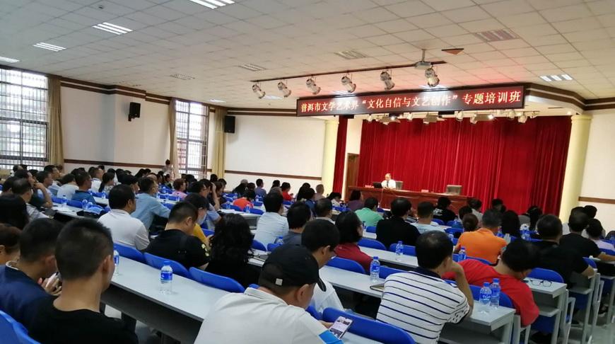 周建平博士为普洱市文艺界宣讲新时代文艺新使命