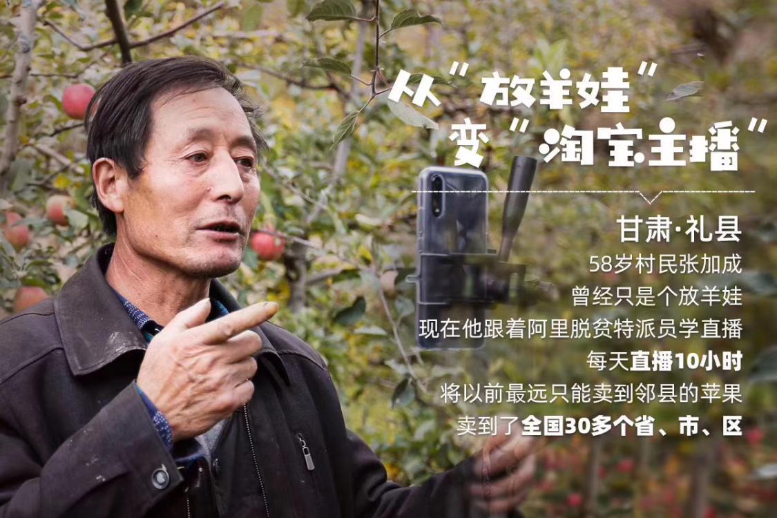 甘肃礼县:直播带货连接消费扶贫 激发脱贫攻坚新动力