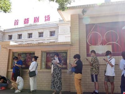 北京人艺即将疫情后复演 首场话剧开启售票