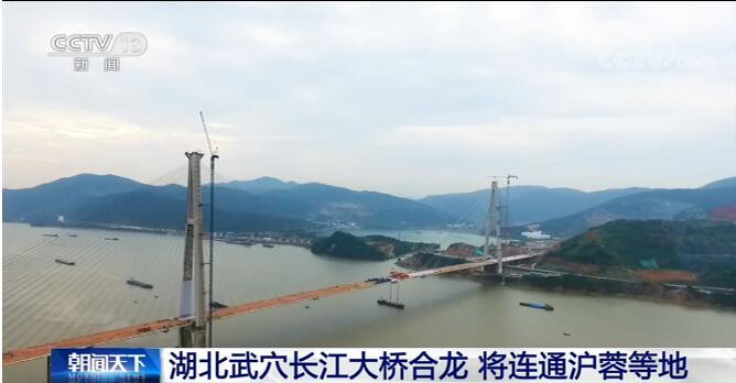 湖北武穴长江大桥合龙 促进长江经济带高质量发展