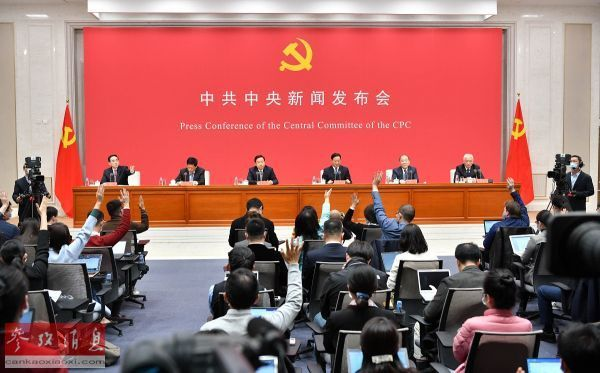 外媒述评:五中全会展示中国自信自立自强