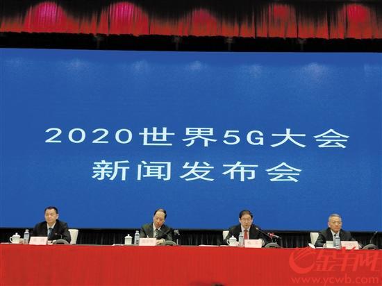 全球首个世界5G大会下周广州开幕