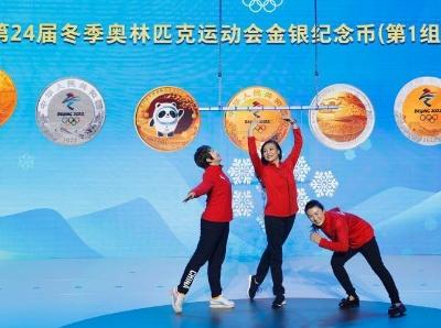 第24届冬季奥林匹克运动会金银纪念币(第1组)发行