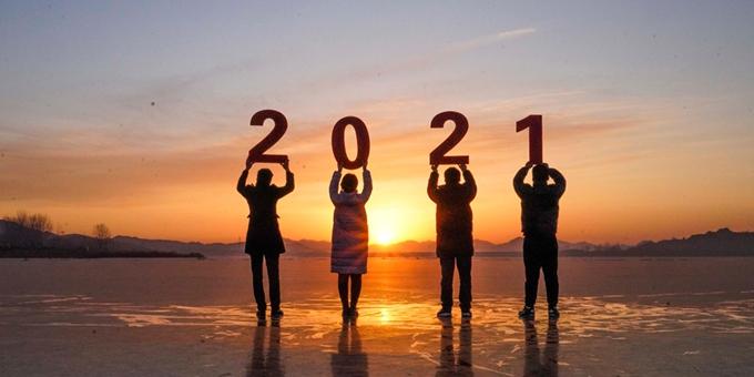 2021年的第一缕曙光