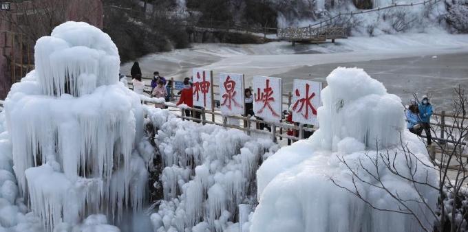"""北京神泉峡现冰瀑奇观 游客慕""""冰""""而来"""