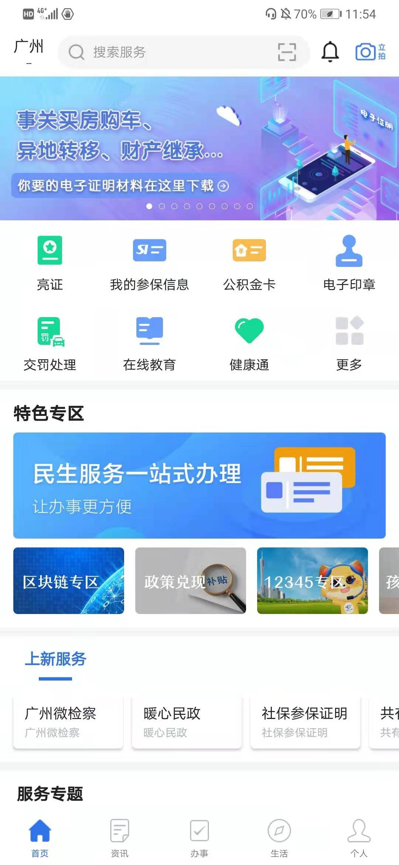 广州上线全国首个区块链可信认证