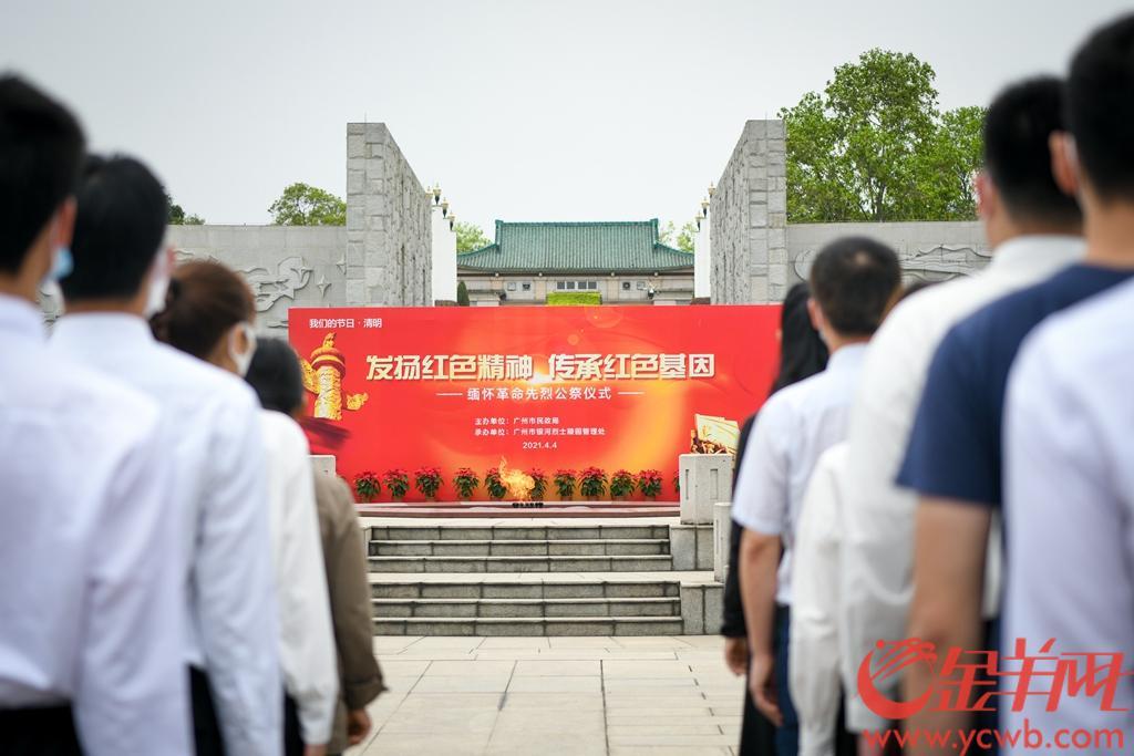 """4月4日清明节上午,广州市民政局在银河烈士陵园广场长明火炬前举行""""发扬红色精神,传承红色基因——缅怀革命先烈公祭仪式""""。羊城晚报全媒体记者 梁喻 摄"""