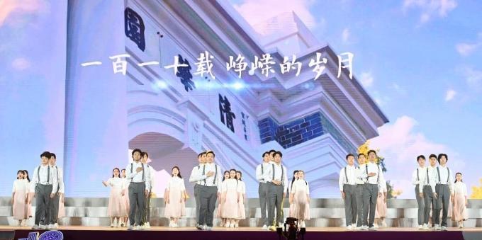 清华大学举办110周年校庆联欢晚会